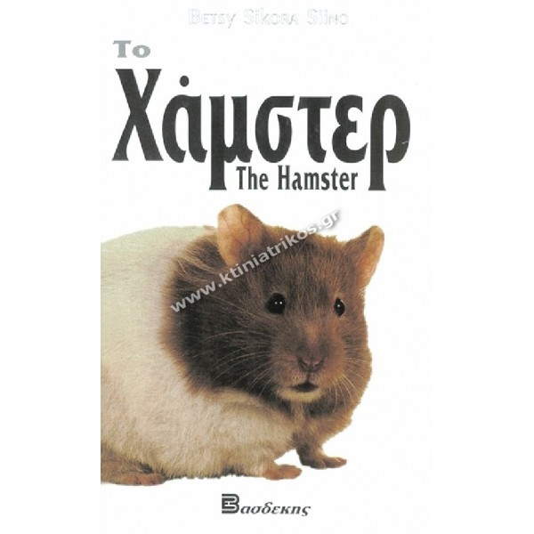 Βιβλίο 'Το Χάμστερ'