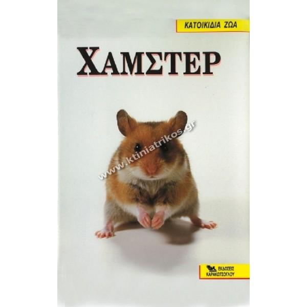 Βιβλίο 'Κατοικίδια ζώα: Χάμστερ'