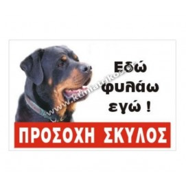 Caution sign for rottweiler, color, metal