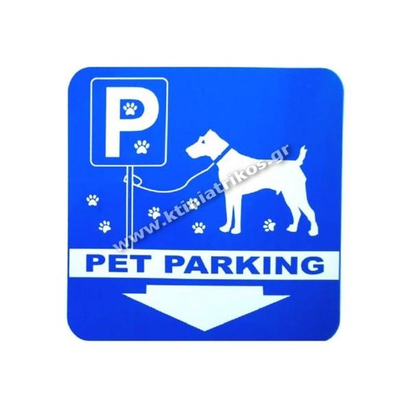 Πινακίδα 'Pet Parking', μπλε, αλουμίνο