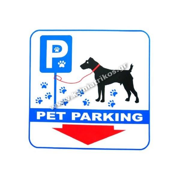 Πινακίδα 'Pet Parking', έγχρωμη, αλουμίνο